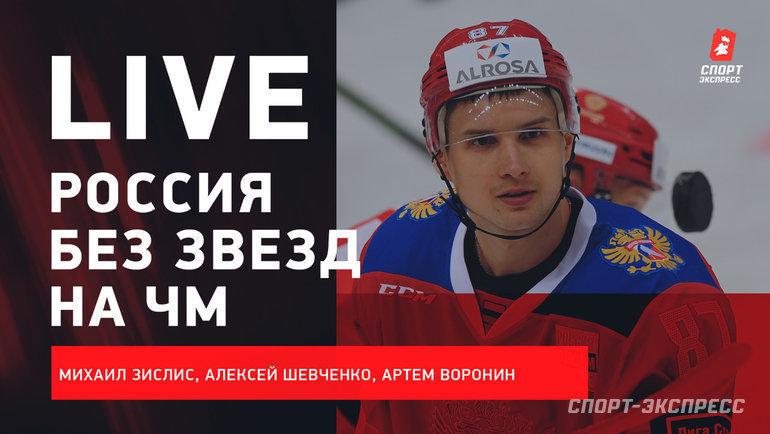 Что ждет Россию без звезд наЧМ? Live сЗислисом иШевченко. Фото «СЭ»