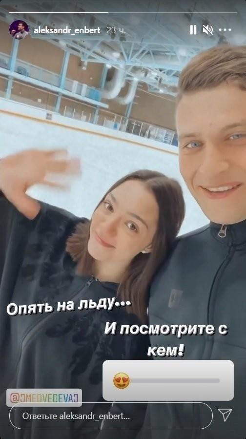 Александр Энберт и Евгения Медведева. Фото Instagram
