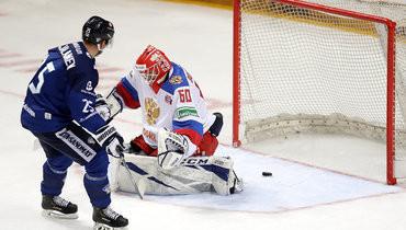 Рекордная серия побед закончилась: сборная России уступила Финляндии вЕвротуре