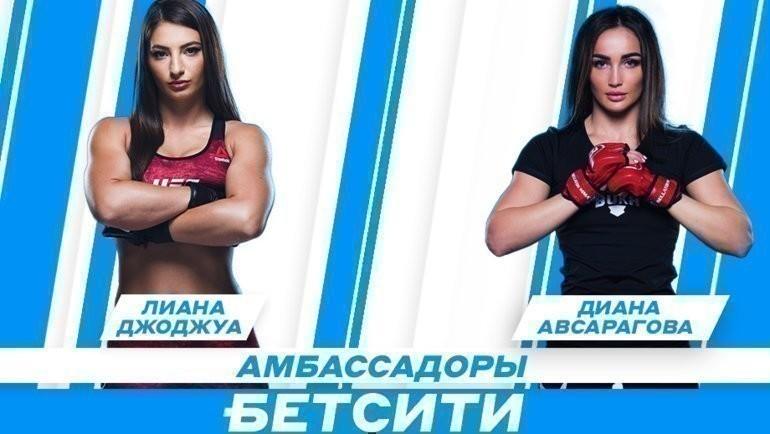 Лиана Джоджуа иДиана Авсарагова.