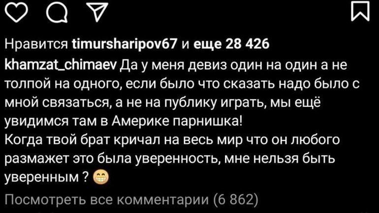 Пост Хамзата Чимаева. Фото Instagram