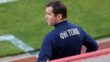 Александр Кержаков заявил, что покидает «Томь»