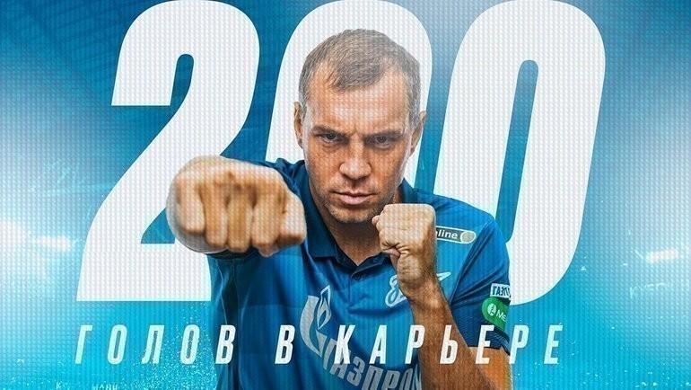 Артем Дзюба. Фото ФК «Зенит»