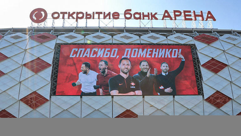 «Спартак» попрощался сТедеско. Фото ФК «Спартак»
