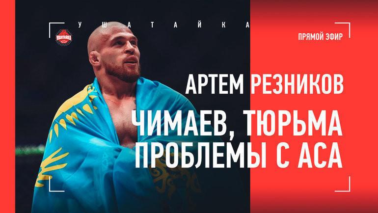 Артем Резников.