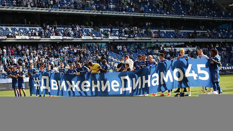 Победа вдерби ипраздник для фанатов. Московское «Динамо» ярко закрыло сезон