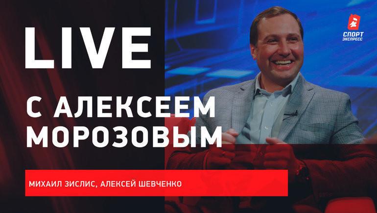 Live сАлексеем Морозовым.