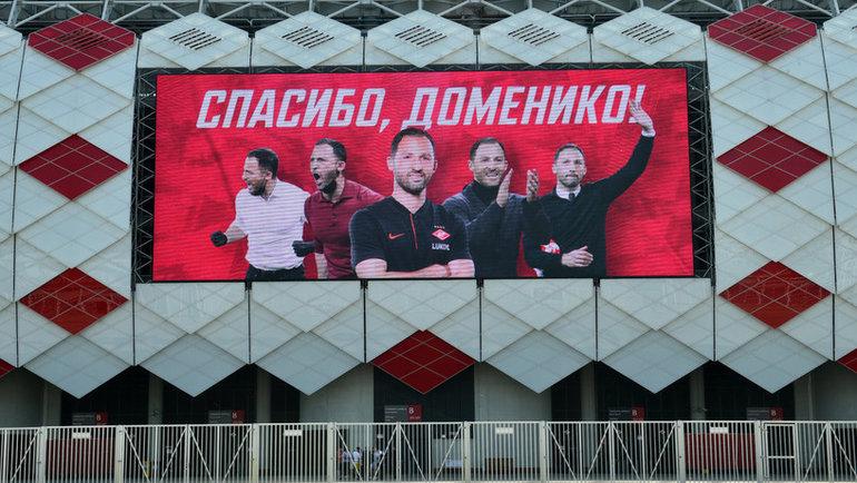 «Спартак» прощается сДоменико Тедеско. Фото Никита Успенский