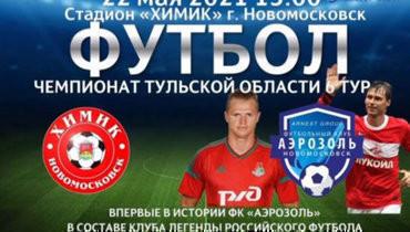 Титов и Тарасов сыграют в матче чемпионата Тульской области