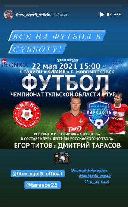 Титов и Тарасов сыграют в матче чемпионата Тульской области. Фото Instagram