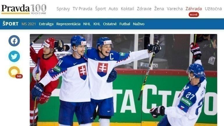 Скрин ссайта Pravda.