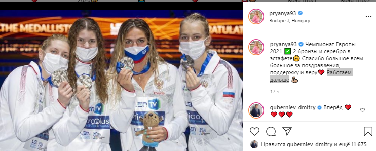 Пост Ефимовой в Instagram. Фото Instagram
