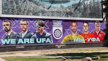 Болельщики «Уфы» нарисовали большое граффити сСемаком, Гончаренко иЗинченко