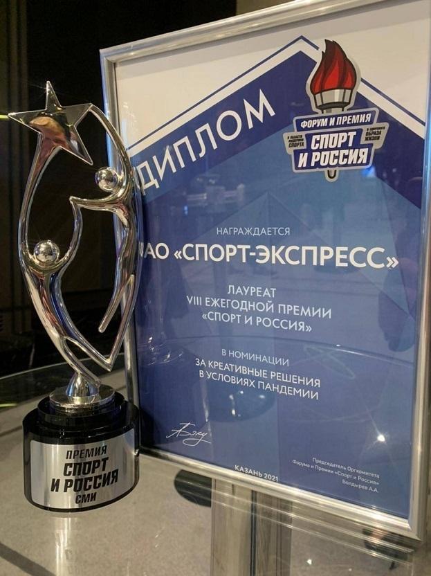 "«СЭ» стал обладателем премии «Спорт иРоссия». Фото 1, ""СЭ"""