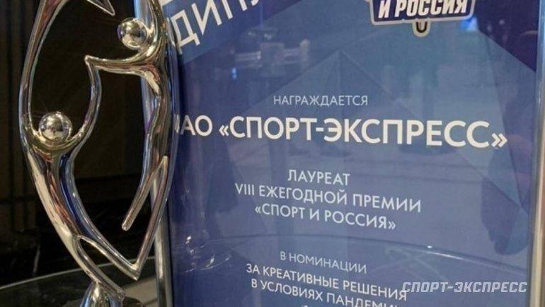 «Спорт Экспресс» стал обладателем премии «Спорт иРоссия». Фото «СЭ»