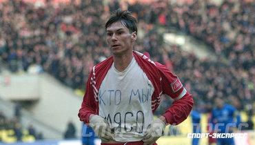 «Спартак» поздравил Егора Титова сднем рождения
