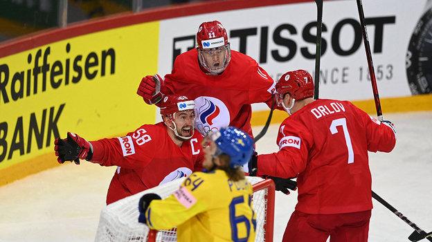 31 мая. Рига. Россия — Швеция — 3:2 Б. Фото Reuters