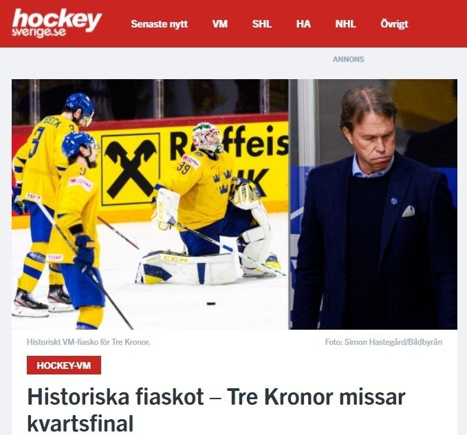 «Это неудача. Провал. Фиаско». Шведская пресса подводит итогиЧМ после поражения отРоссии