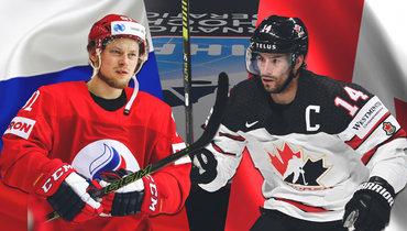 Россия— Канада.