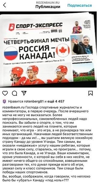 Ротенберг лайкнул пост Розенбаума поповоду матча Россия— Канада. Фото Instagram