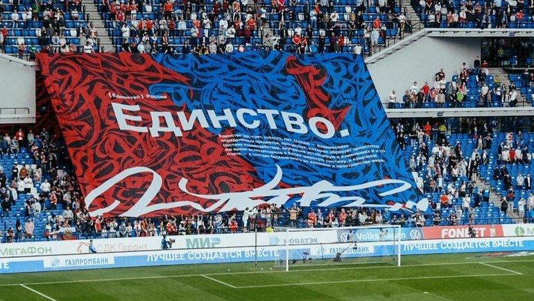 Баннер наматче Россия— Болгария. Фото Instagram