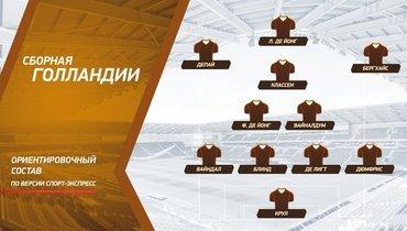 Ориентировочный состав сборной Голландии.
