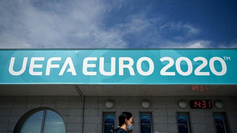 Сразу девять сборных внескольких встречах предстоящего Евро-2020 получат статус хозяина поля. Фото AFP