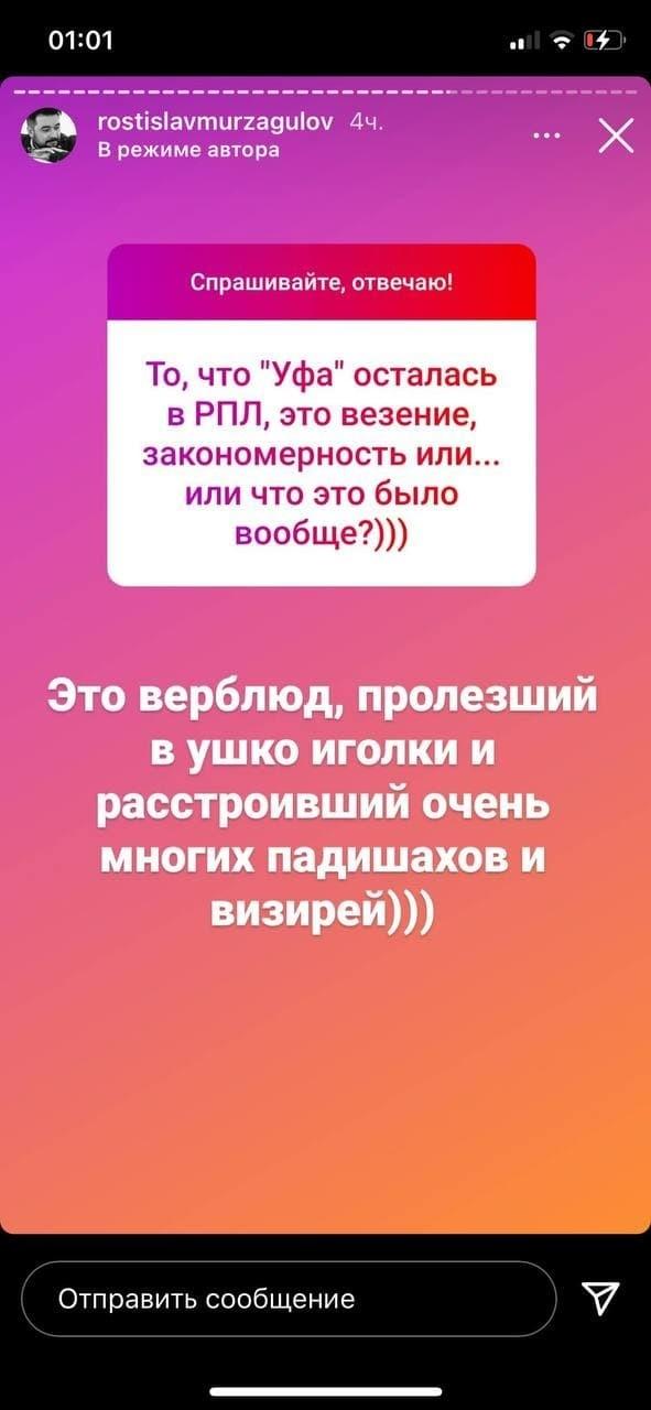 Ростислав Мурзагулов ответил навопрос вInstagram. Фото Instagram