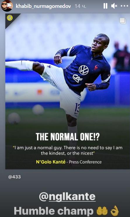 Хабиб назвал Канте скромным чемпионом. Фото Instagram