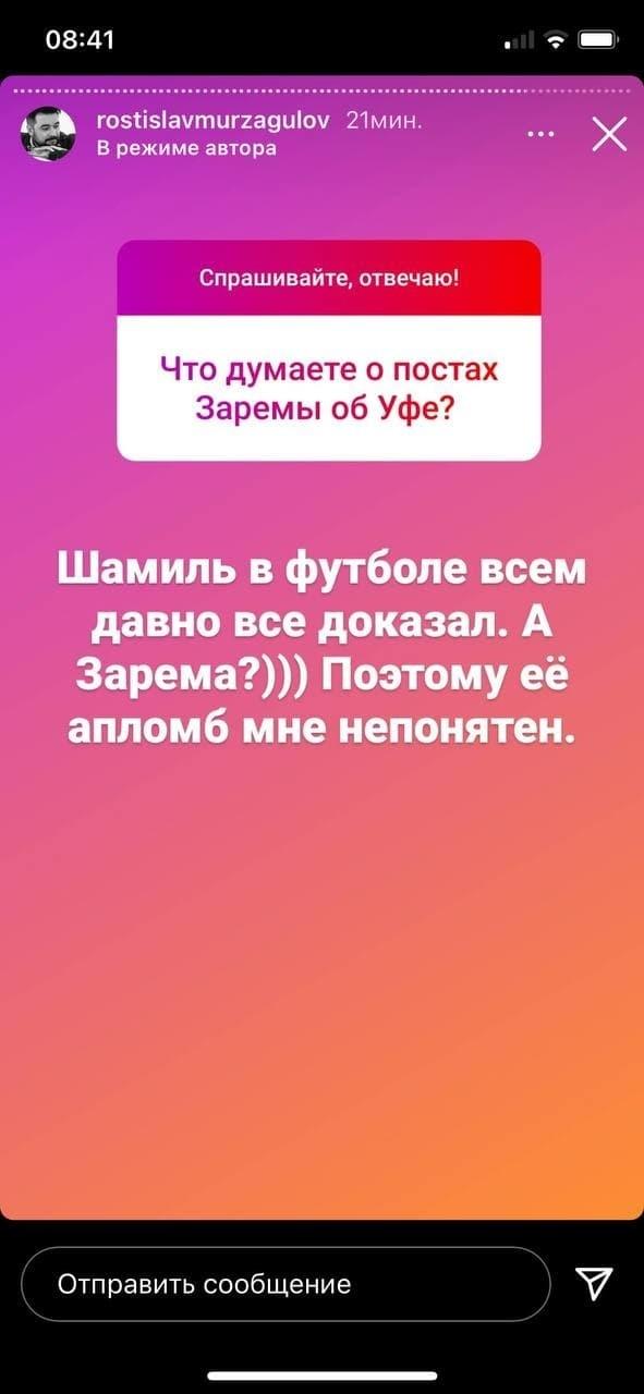 Ростислав Мурзагулов: «Газизов всем давно все доказал. АЗарема?». Фото Instagram