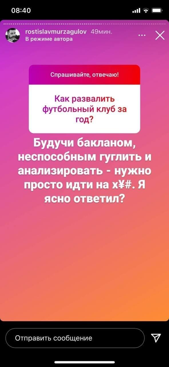 Сторис Ростислава Мурзагулова. Фото Instagram