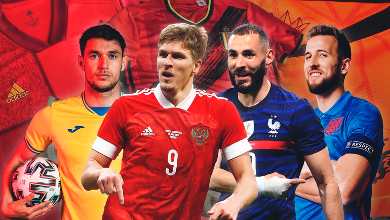Все формы чемпионата Европы-2020.