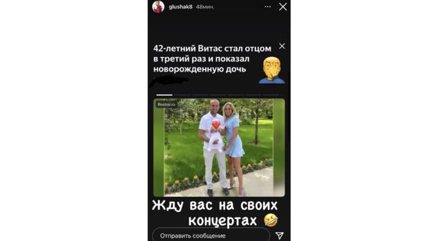 Сторис Дениса Глушакова. Фото Instagram