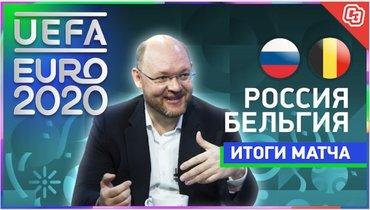 Live «СЭ» сИльей Геркусом— сразу после матча Россия— Бельгия