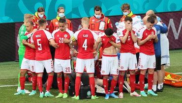 12июня. Копенгаген. Дания— Финляндия— 0:1. Игроки сборной Дании закрыли Кристиана Эриксена отвзглядов посторонних.