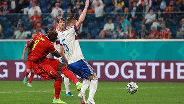 12июня. Санкт-Петербург. Бельгия— Россия— 3:0. 10-я минута. Ромелу Лукаку открывает счет.