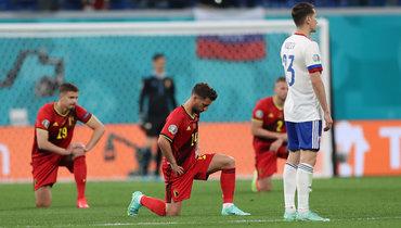 12июня. Санкт-Петербург. Бельгия— Россия— 3:0. Бельгийцы встали наколено перед началом матча, россияне— нет.