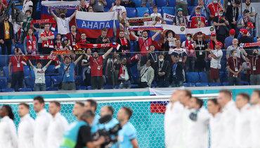 12июня. Санкт-Петербург. Бельгия— Россия— 3:0. Болельщики сборной России.