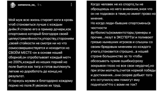 Сторис Ольги Семеновой: серия постов. Фото Instagram
