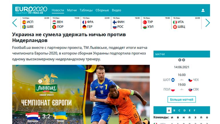 «Такое впечатление, что играли команды первого дивизиона ичетвертого». Как наУкраине оценили матч своей сборной сГолландией