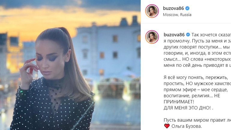 Instagram Ольги Бузовой.