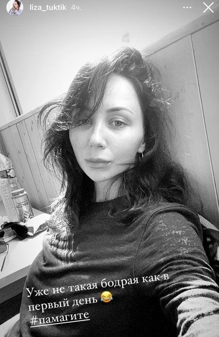 Елизавета Туктамышева. Фото Instagram