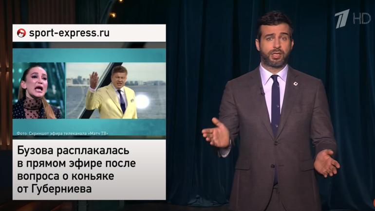 Скриншот изэфира «Первого канала».