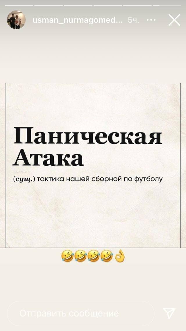 Пост Усмана Нурмагомедова. Фото Instagram