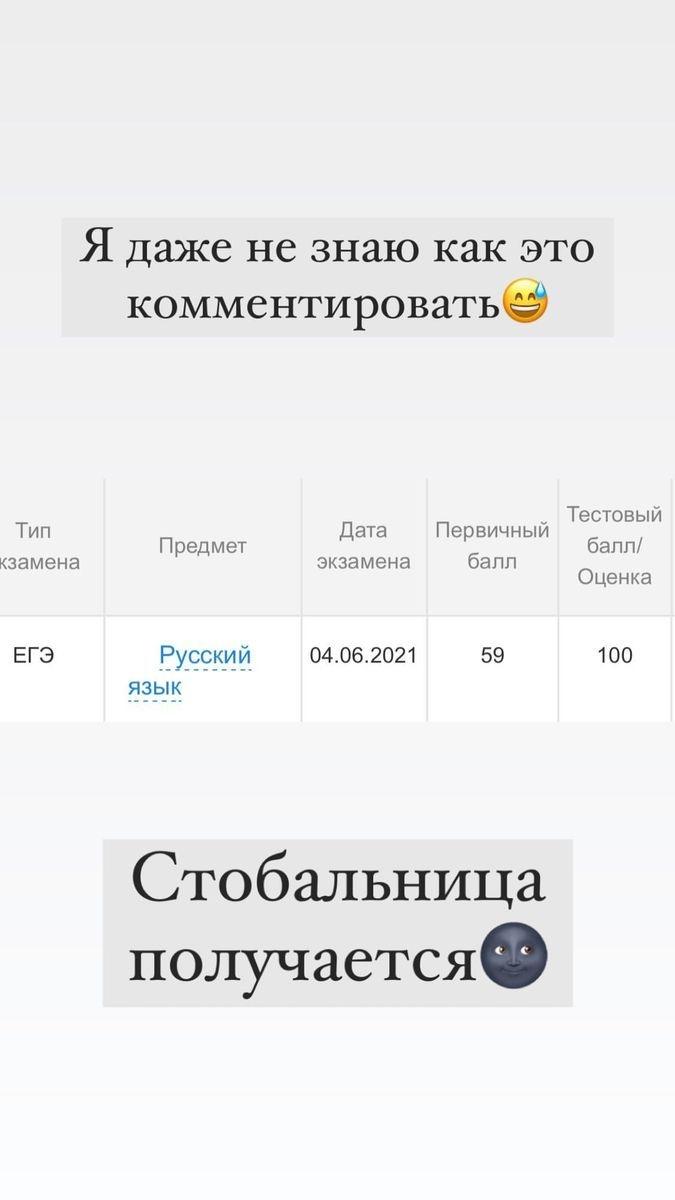 Сторис Софьи Тютюниной. Фото Instagram