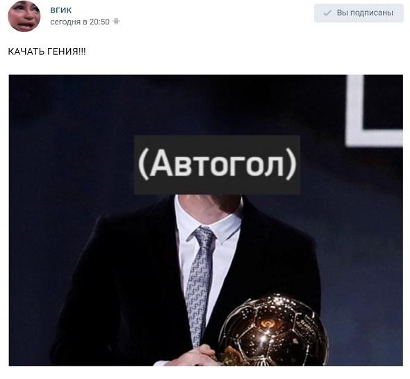Мем про автогол наЕвро-2020. Фото Паблик ВГИК «ВКонтакте», пост пользователя «Леонид Федун»