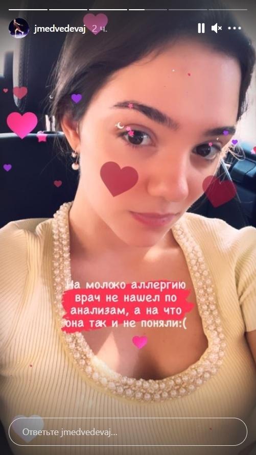 Instagram Евгении Медведевой. Фото Instagram