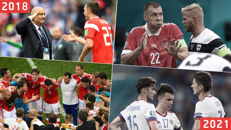 Сборная России-2018 vsСборная России-2021. Фото «СЭ», Getty Images