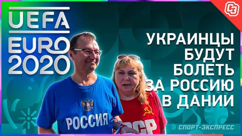Украинские болельщики поддержат сборную России вДании. Фото «СЭ»