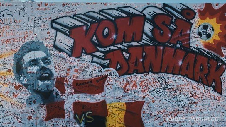 Граффити вчесть Кристиана Эриксена. Фото «СЭ»